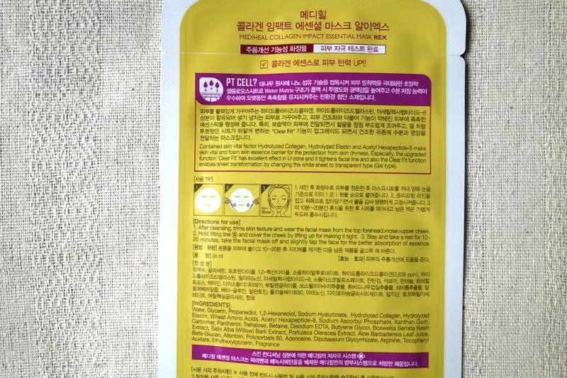 【メディヒール】肌にプルプルとハリが出る!コラーゲンインパクトエッセンシャルマスク REX!