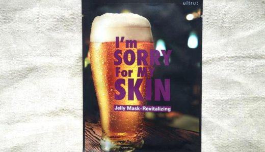 韓国で超話題のシートマスク!『I'm SORRY For MY SKIN』のビールを試してみた!