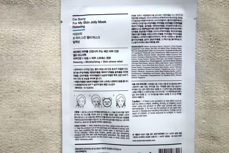 韓国で超話題のシートマスク!『I'm SORRY For MY SKIN』のタバコを試してみた!