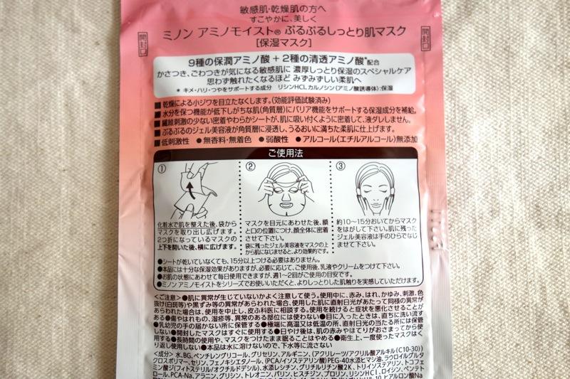 ベストコスメに輝いた!『ミノン アミノモイスト ぷるぷるしっとり肌マスク』を試してみた!