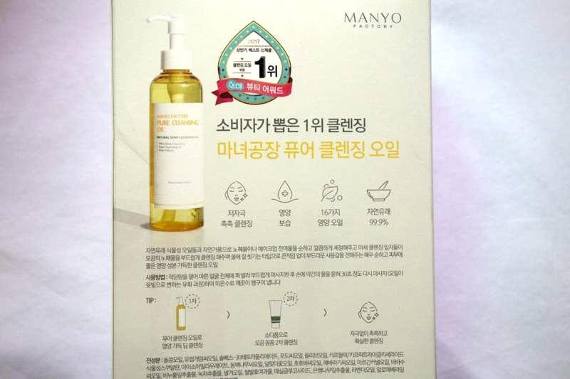 韓国 魔女工場 マニョコンジャン 原料の99.9%が植物性オイル!化粧を落とすと同時に肌に栄養を与えてくれる『ピュアク レンジングオイル』