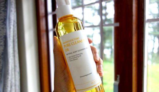 【魔女工場】原料の99.9%が植物性オイル!化粧を落とすと同時に肌に栄養を与えてくれる『ピュア クレンジングオイル』
