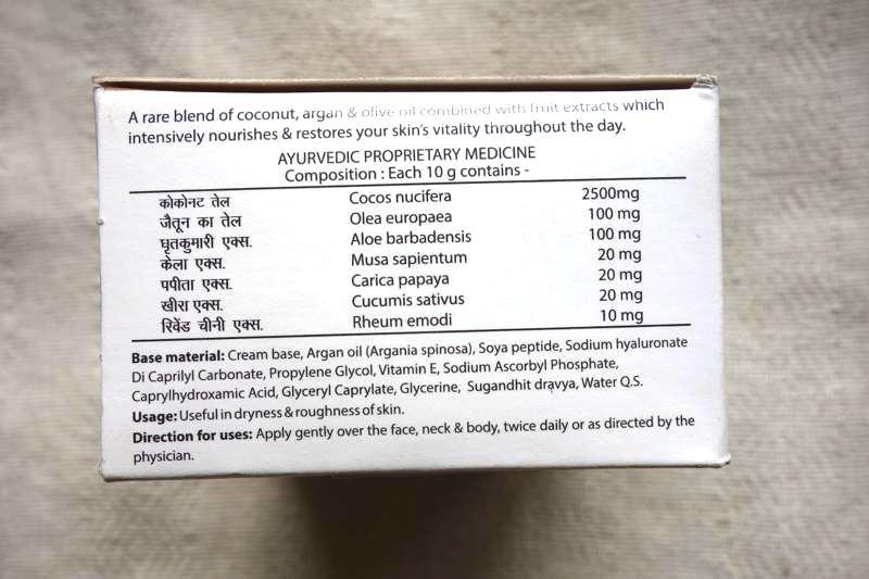 【パタンジャリ】フルーツエキスが配合され、肌に栄養を与えてくれる濃厚保湿クリーム『サウンダルヤ ココナッツ保湿クリーム』