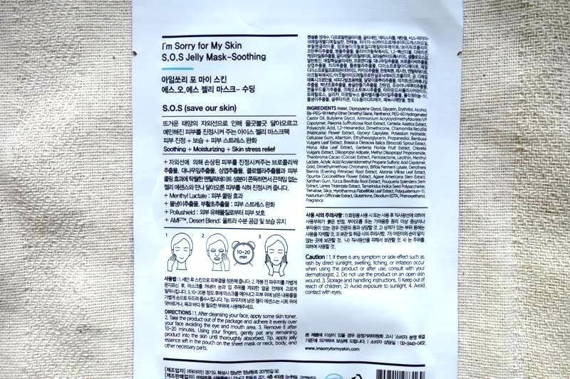 韓国で話題のシートマスク!『I'm SORRY For MY SKIN』のS.O.S.ジェリースージングを試してみた!