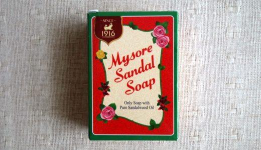インド定番石鹸といえばコレ!100年の伝統を誇る「マイソール・サンダルソープ」!
