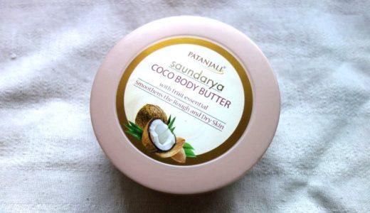 【パタンジャリ】全ての肌タイプに使える!肌の乾燥を防ぎ、栄養を与える「ボディバタークリーム」