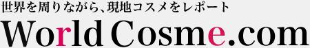 ワールドコスメ.com